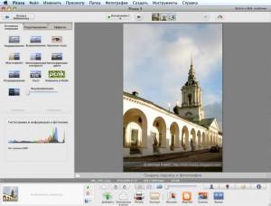 Снимок экрана Picasa