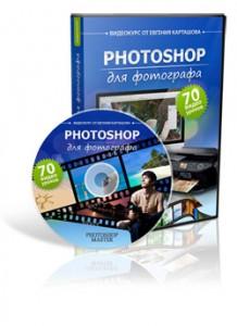 Photoshop для фотолюбителя DVD