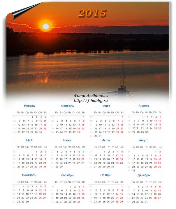 calendar-2015-f-hobby