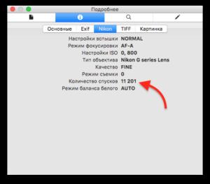 число срабатываний в EXIF файла Nikon